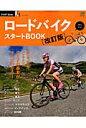 ロードバイクスタートBOOK改訂版 買い方、乗り方、メンテナンスロードの基本がすべてわ (エイムック)