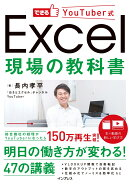 Excel現場の教科書