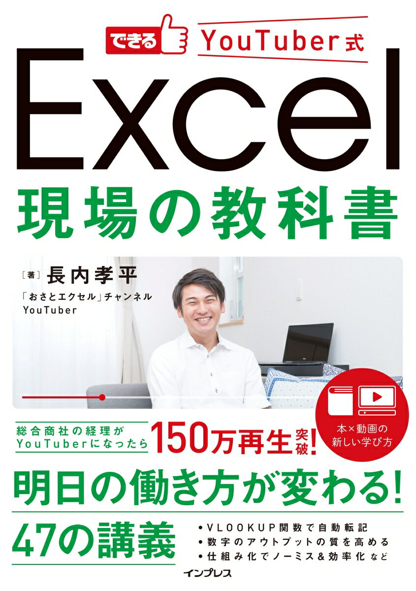 Excel現場の教科書 できるYouTuber式 [ 長内孝平 ]