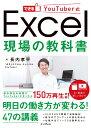 できるYouTuber式 Excel現場の教科書 [ 長内孝平 ]