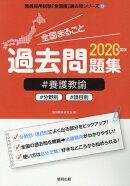 全国まるごと過去問題集養護教諭(2020年度版)