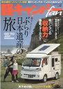 軽キャンパーfan(vol.36) 特集:軽キャンパーで行く!ぶらり日本遺産の旅 (ヤエスメディアムック)