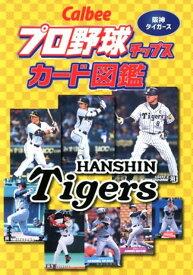 Calbeeプロ野球チップスカード図鑑 阪神タイガース