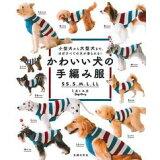 かわいい犬の手編み服
