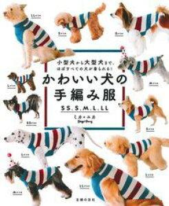 かわいい犬の手編み服 SS、S、M、L、LL [ ミカ*ユカ(Dog Paws) ]