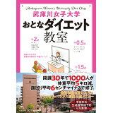 武庫川女子大学おとなダイエット教室