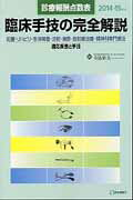 臨床手技の完全解説(2014-15年版)