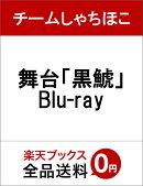 舞台「黒鯱」 Blu-ray【Blu-ray】