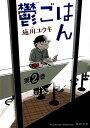鬱ごはん(第2巻) [ 施川ユウキ ]