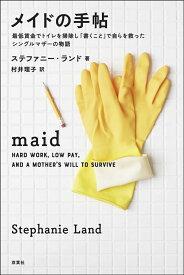 メイドの手帖 最低賃金でトイレを掃除し「書くこと」で自らを救ったシングルマザーの物語 [ ステファニー・ランド ]
