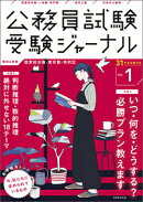 受験ジャーナル 31年度試験対応 Vol.1