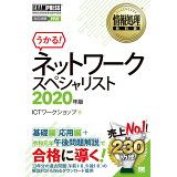 情報処理教科書ネットワークスペシャリスト(2020年版) (EXAMPRESS 情報処理教科書)