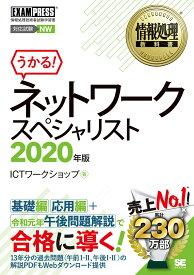 情報処理教科書 ネットワークスペシャリスト 2020年版 (EXAMPRESS) [ ICTワークショップ ]