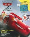 カーズクロスロードスペシャルブック Disney・PIXAR ([バラエティ])