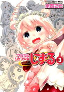 マジカルシェフ少女しずる(volume 3)
