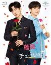 薔薇とチューリップ スペシャル Blu-ray BOX<2枚組特典ディスク付 B(プレミアムイベント2回目・メイキング他)>(初回…