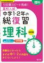 高校入試中学1・2年の総復習理科改訂版 10日間スピード完成!