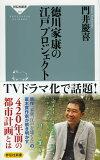 徳川家康の江戸プロジェクト (祥伝社新書)
