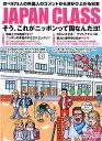 JAPAN CLASS 第16弾 そう、これがニッポンって国なんだヨ! のべ572人の外国人のコメントから浮かび上がる日本 [ …