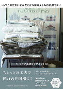【謝恩価格本】ふつうの住まいでかなえる外国スタイルの部屋づくり