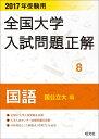 全国大学入試問題正解(2017年受験用 8) [ 旺文社 ]