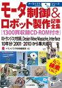 モータ制御&ロボット製作記事全集[1300頁収録CD-ROM付き] 月刊トランジスタ技術,Design Wave Magazine,Interface 10…