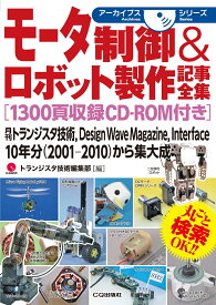 モータ制御&ロボット製作記事全集[1300頁収録CD-ROM付き] 月刊トランジスタ技術,Design Wave Magazine,Interface 10年分(2001-2010)から集大成 (アーカイブスシリーズ) [ トランジスタ技術編集部 ]