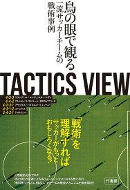 TACTICS VIEW ~鳥の眼で観る一流サッカーチームの戦術事例~ [ とんとん ]