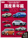 Motor Magazine 国産車年鑑 2021 (Motor Magazine Mook)