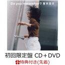 【先着特典】Do you remember? (初回限定盤 CD+DVD) (アナザージャケット付き)