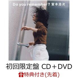 【先着特典】Do you remember? (初回限定盤 CD+DVD) (アナザージャケット付き) [ 宮本浩次 ]