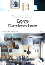 LoveCustomizer[石井佳苗]