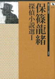 保篠龍緒探偵小説選(1) (論創ミステリ叢書) [ 保篠竜緒 ]