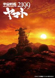 劇場上映版「宇宙戦艦ヤマト2199」 Blu-ray BOX (特装限定版)【Blu-ray】 [ 菅生隆之 ]
