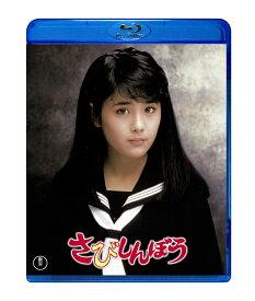 さびしんぼう【Blu-ray】 [ 岸部一徳 ]