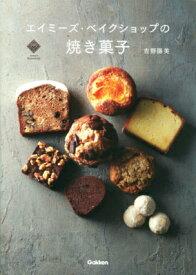 エイミーズ・ベイクショップの焼き菓子 [ 吉野陽美 ]