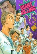 GIANT KILLING(38)