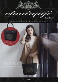 otaniryuji Bag Book ([バラエティ])