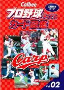 Calbeeプロ野球チップスカード図鑑 広島東洋カープ