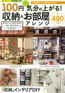 【バーゲン本】100円グッズで気分が上がる!収納&お部屋アレンジ