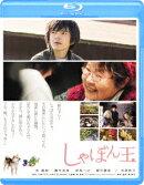 しゃぼん玉【Blu-ray】
