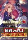 ライト文庫 RAIL WARS! 18日本國有鉄道公安隊 (Jノベルライト文庫) [ 豊田 巧 ]