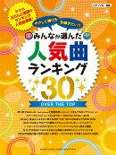 ピアノソロ やさしく弾ける 今弾きたい!! みんなが選んだ人気曲ランキング30 〜OVER THE TOP〜