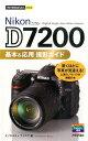 Nikon D7200基本&応用撮影ガイド (今すぐ使えるかんたんmini) [ ミゾタユキ ]