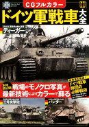CGフルカラードイツ軍戦車大全