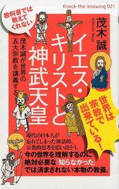 教科書では教えてくれないイエス・キリストと神武天皇 茂木誠が世界の五大宗教を講義する (Knock-the-knowing) [ 茂木誠 ]