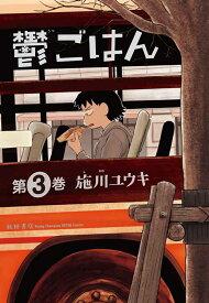 鬱ごはん(第3巻) (ヤングチャンピオン烈コミックス) [ 施川ユウキ ]