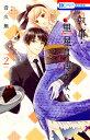 執事・黒星は傅かない 2 (花とゆめコミックス) [ 音久無 ]