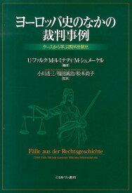 ヨーロッパ史のなかの裁判事例 ケースから学ぶ西洋法制史 [ ウルリッヒ・ファルク ]