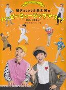 ピアノといっしょに新沢としひこ&鈴木翼のハッピーミュージックアワー!